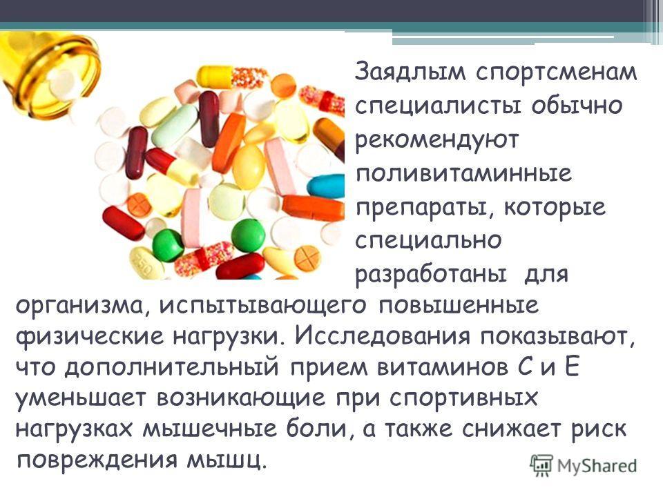 Заядлым спортсменам специалисты обычно рекомендуют поливитаминные препараты, которые специально разработаны для организма, испытывающего повышенные физические нагрузки. Исследования показывают, что дополнительный прием витаминов С и Е уменьшает возни