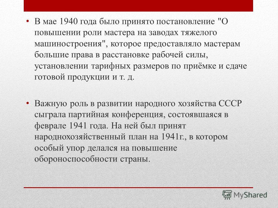 В мае 1940 года было принято постановление