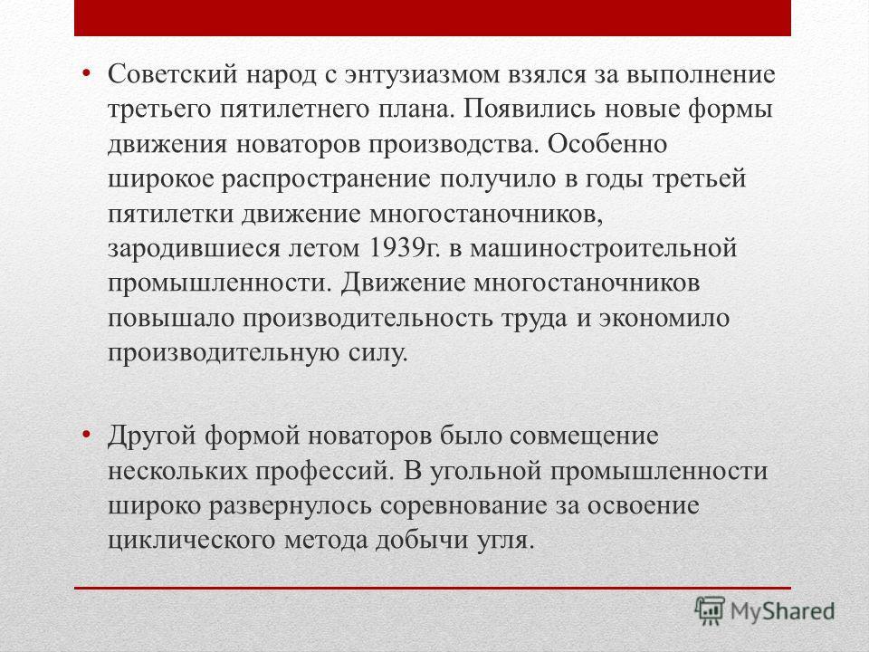 Советский народ с энтузиазмом взялся за выполнение третьего пятилетнего плана. Появились новые формы движения новаторов производства. Особенно широкое распространение получило в годы третьей пятилетки движение многостаночников, зародившиеся летом 193