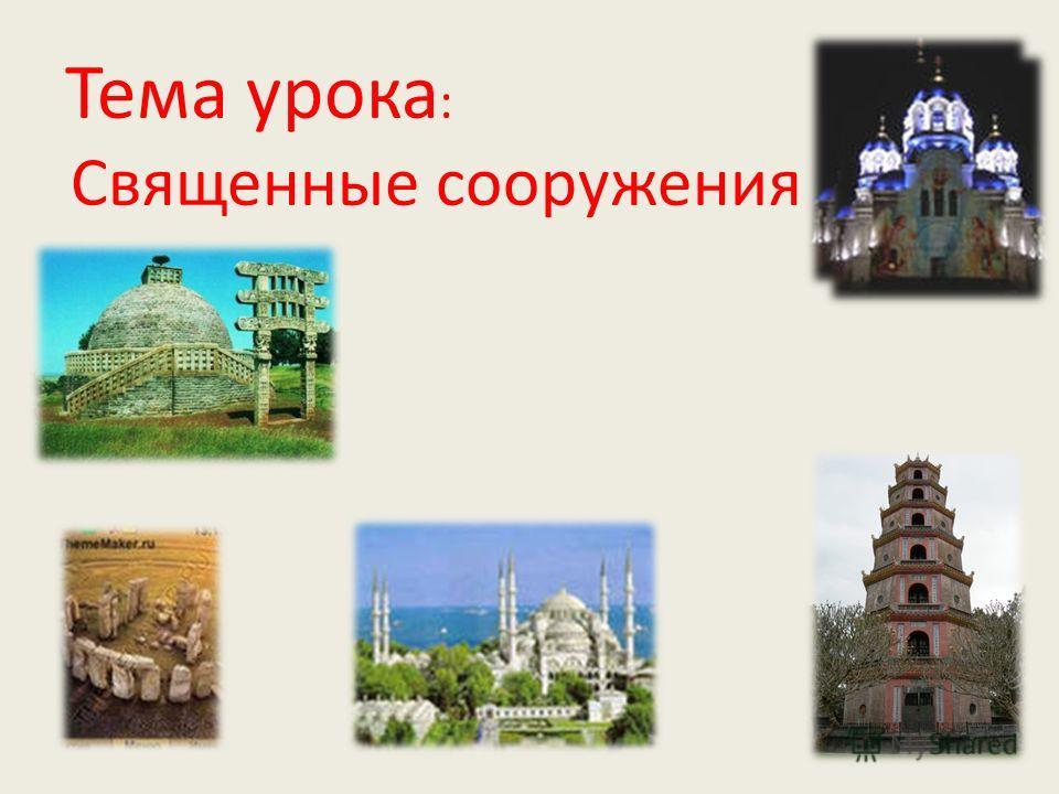 Тема урока : Священные сооружения