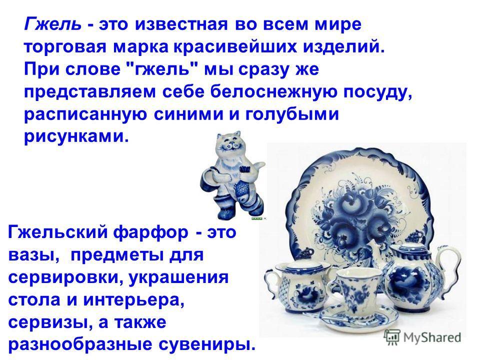 Гжель - это известная во всем мире торговая марка красивейших изделий. При слове