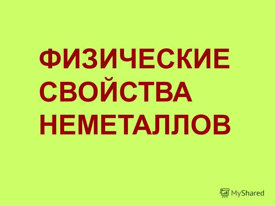 ФИЗИЧЕСКИЕ СВОЙСТВА НЕМЕТАЛЛОВ