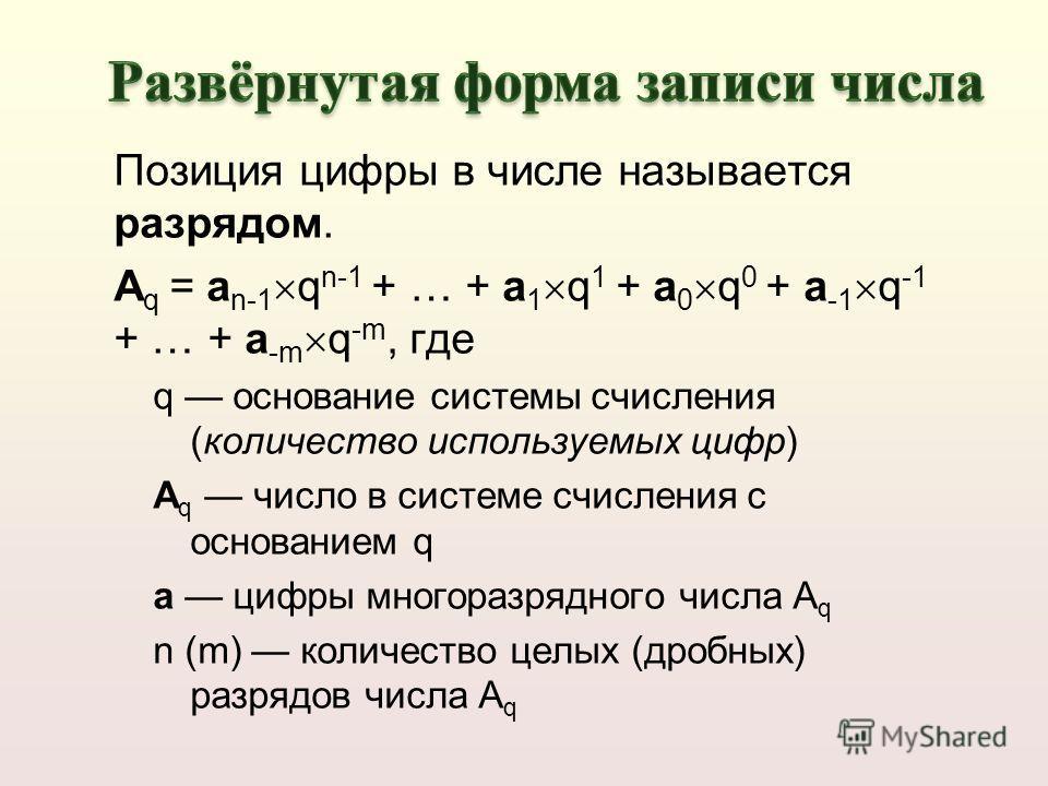 Позиция цифры в числе называется разрядом. A q = a n-1 q n-1 + … + a 1 q 1 + a 0 q 0 + a -1 q -1 + … + a -m q -m, где q основание системы счисления (количество используемых цифр) A q число в системе счисления с основанием q a цифры многоразрядного чи