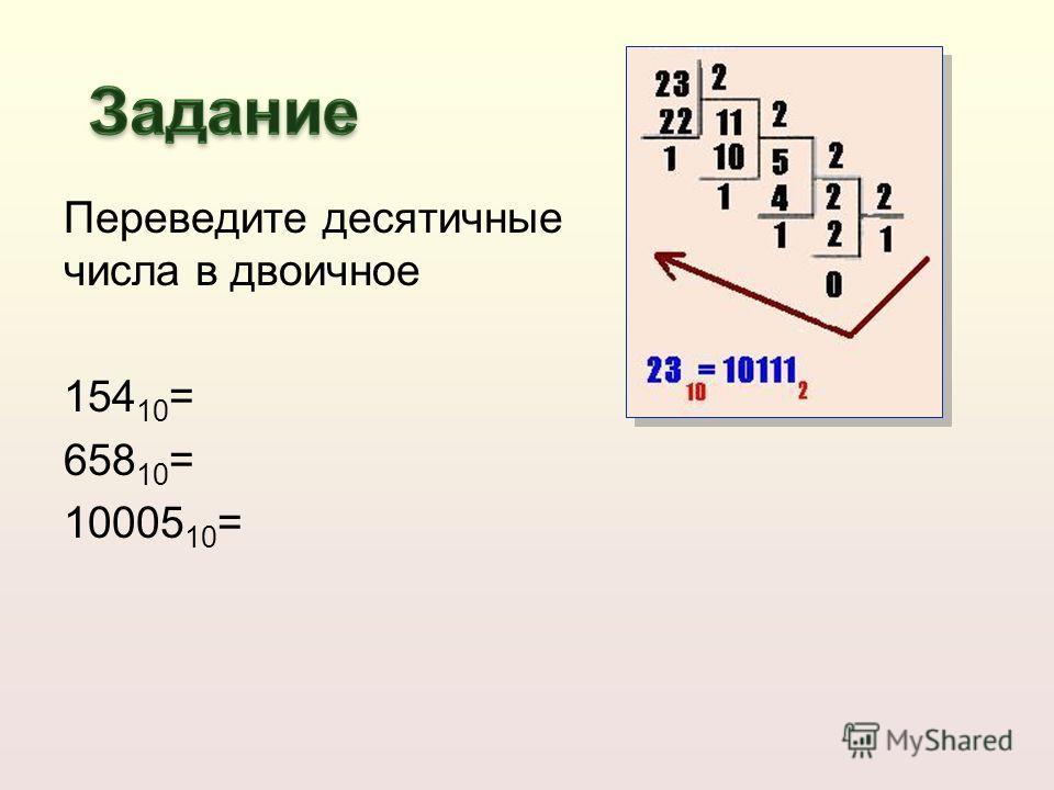 Переведите десятичные числа в двоичное 154 10 = 658 10 = 10005 10 =