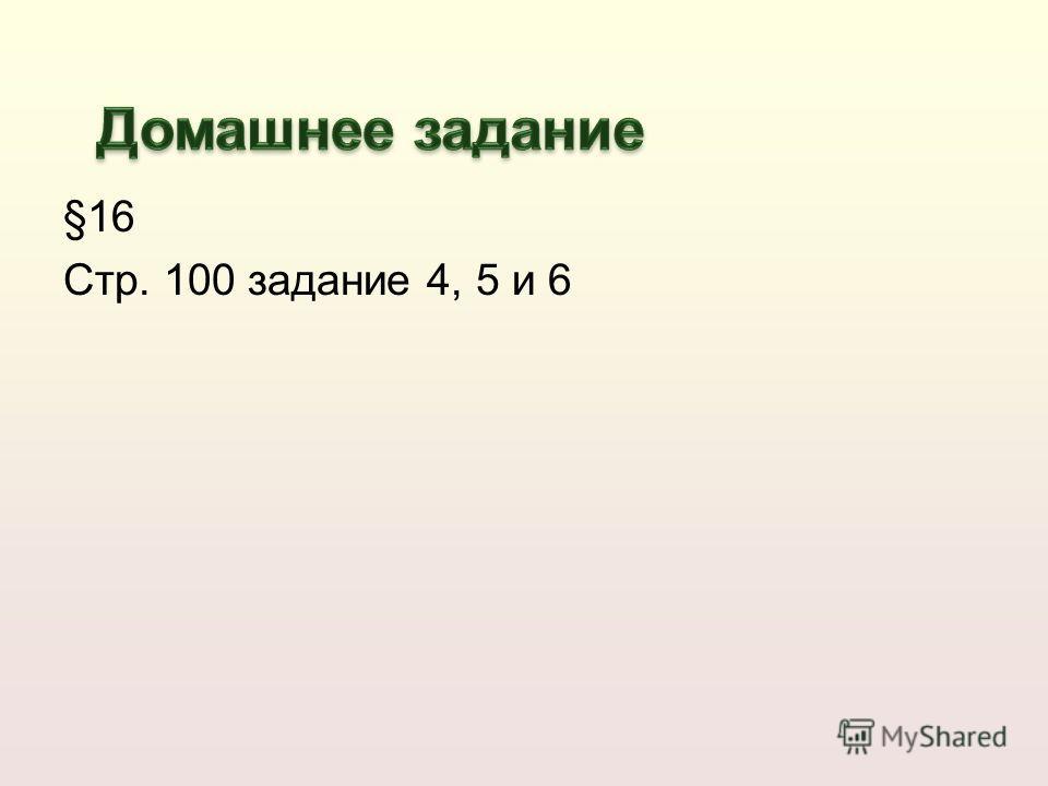 §16 Стр. 100 задание 4, 5 и 6