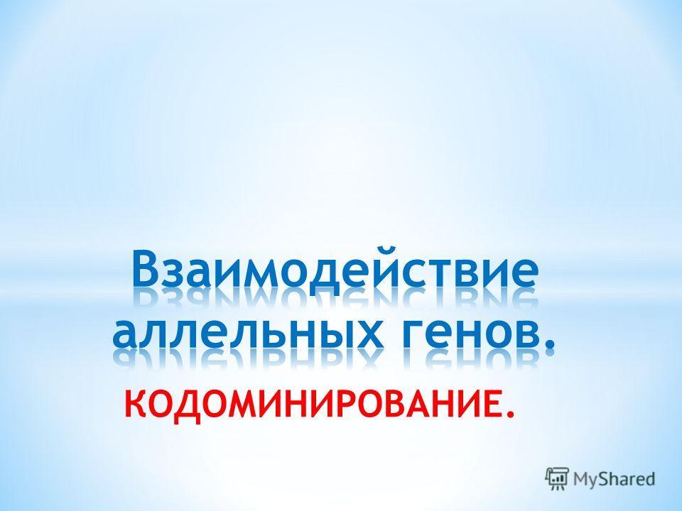 КОДОМИНИРОВАНИЕ.
