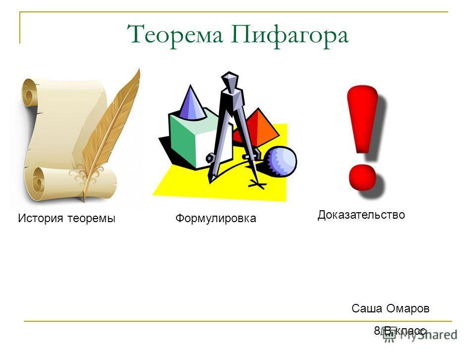 Теорема Пифагора История теоремыФормулировка Доказательство Саша Омаров 8 В класс