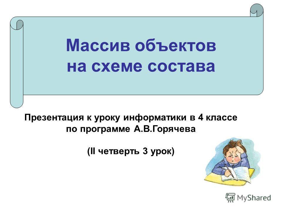 Массив объектов на схеме состава Презентация к уроку информатики в 4 классе по программе А.В.Горячева (II четверть 3 урок)