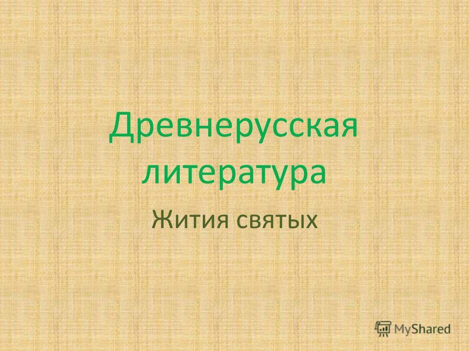 Древнерусская литература Жития святых