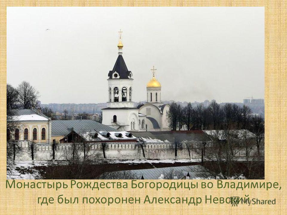 Монастырь Рождества Богородицы во Владимире, где был похоронен Александр Невский