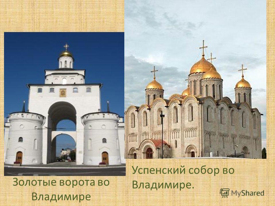 Золотые ворота во Владимире Успенский собор во Владимире.