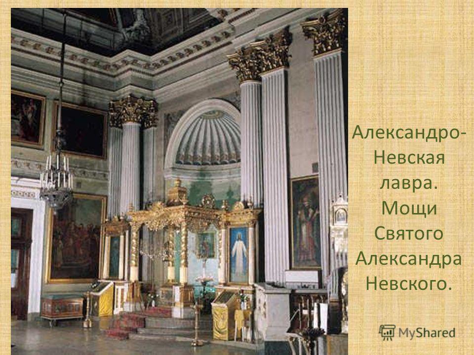 Александро- Невская лавра. Мощи Святого Александра Невского.