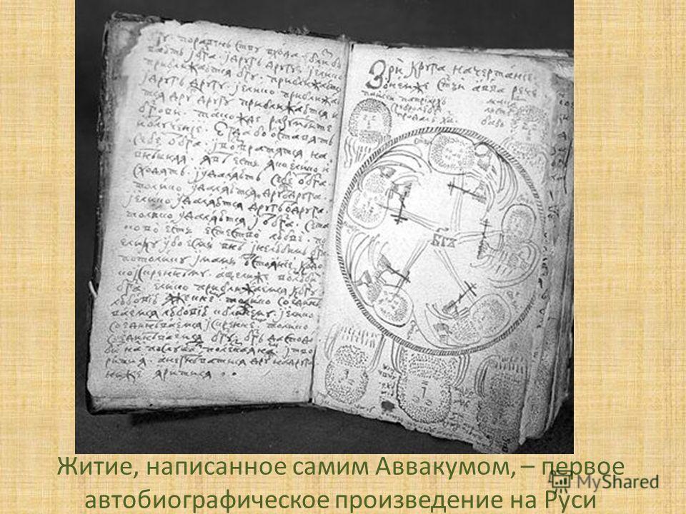 Житие, написанное самим Аввакумом, – первое автобиографическое произведение на Руси