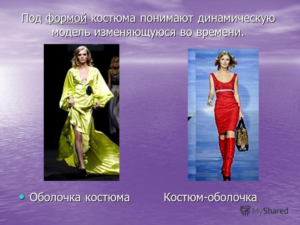 Под формой костюма понимают динамическую модель изменяющуюся во времени. Оболочка костюма Костюм-оболочка Оболочка костюма Костюм-оболочка