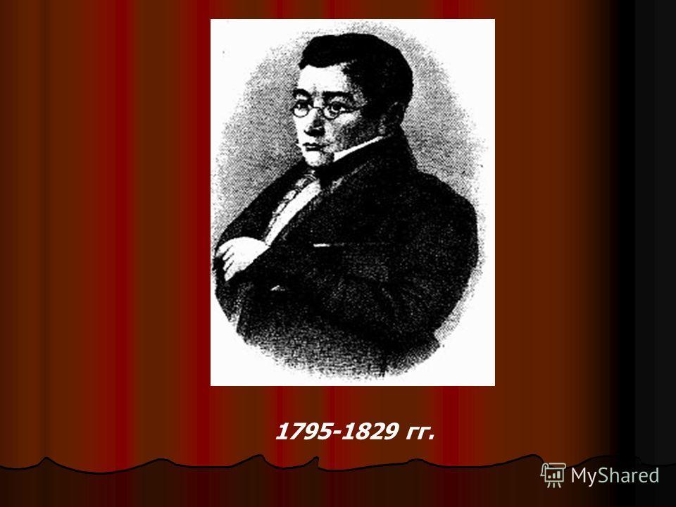 1795-1829 гг.
