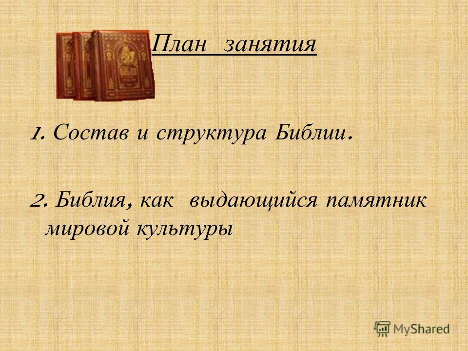 План занятия 1. Состав и структура Библии. 2. Библия, как выдающийся памятник мировой культуры