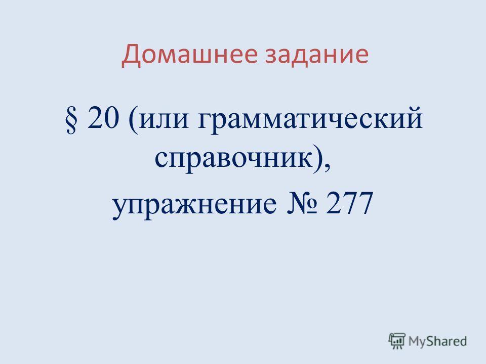 Домашнее задание § 20 (или грамматический справочник), упражнение 277