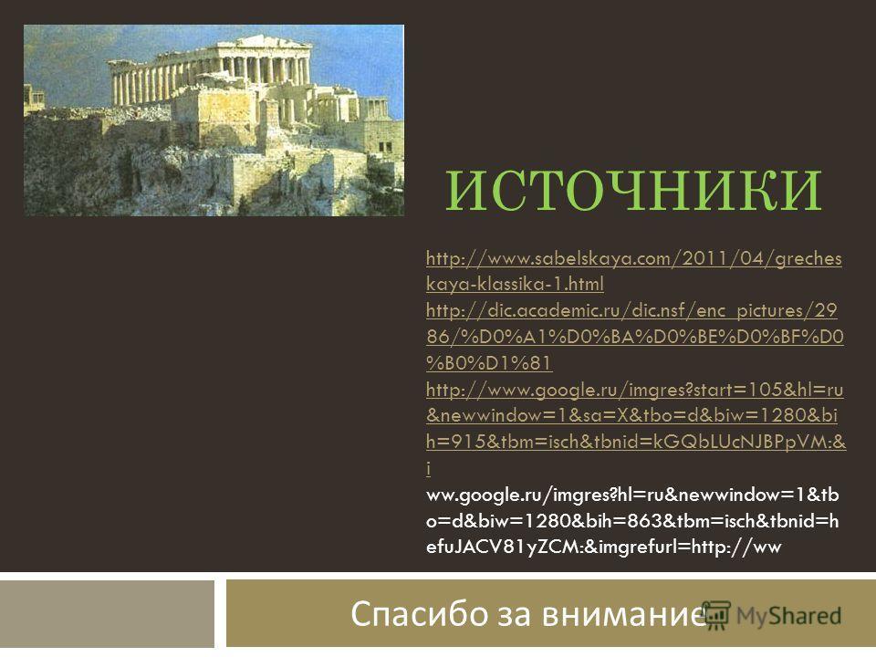 ИСТОЧНИКИ Спасибо за внимание http://www.sabelskaya.com/2011/04/greches kaya-klassika-1.html http://dic.academic.ru/dic.nsf/enc_pictures/29 86/%D0%A1%D0%BA%D0%BE%D0%BF%D0 %B0%D1%81 http://www.google.ru/imgres?start=105&hl=ru &newwindow=1&sa=X&tbo=d&b
