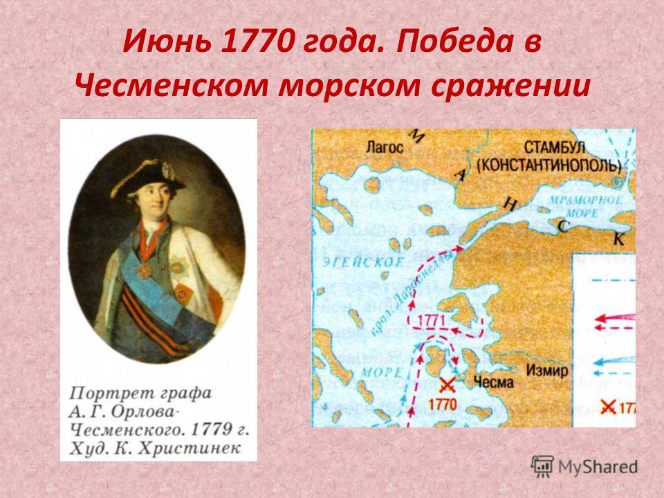 Июнь 1770 года. Победа в Чесменском морском сражении