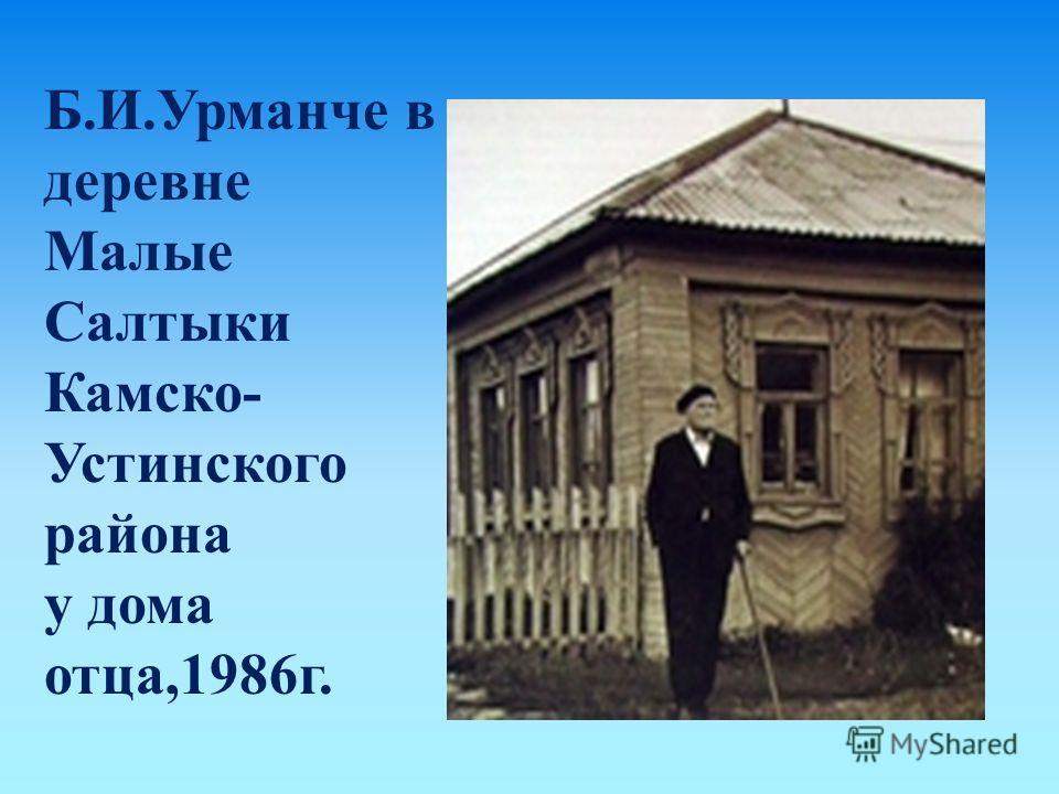 Б. И. Урманче в деревне Малые Салтыки Камско - Устинского района у дома отца,1986 г.