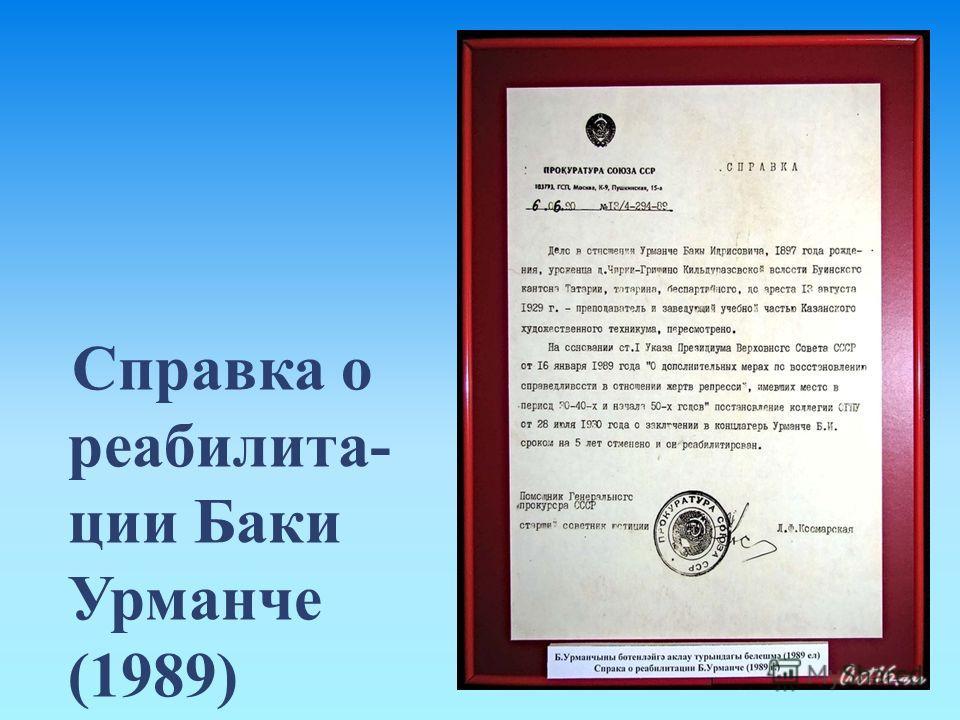 Справка о реабилита - ции Баки Урманче (1989)