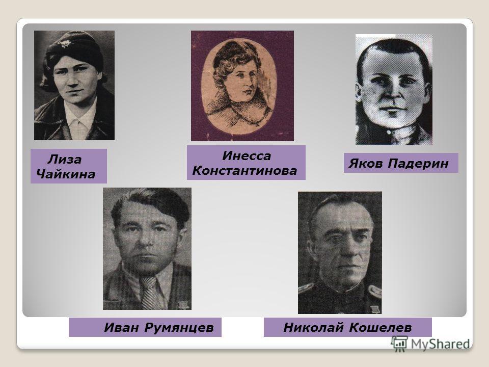 Лиза Чайкина Инесса Константинова Яков Падерин Иван РумянцевНиколай Кошелев