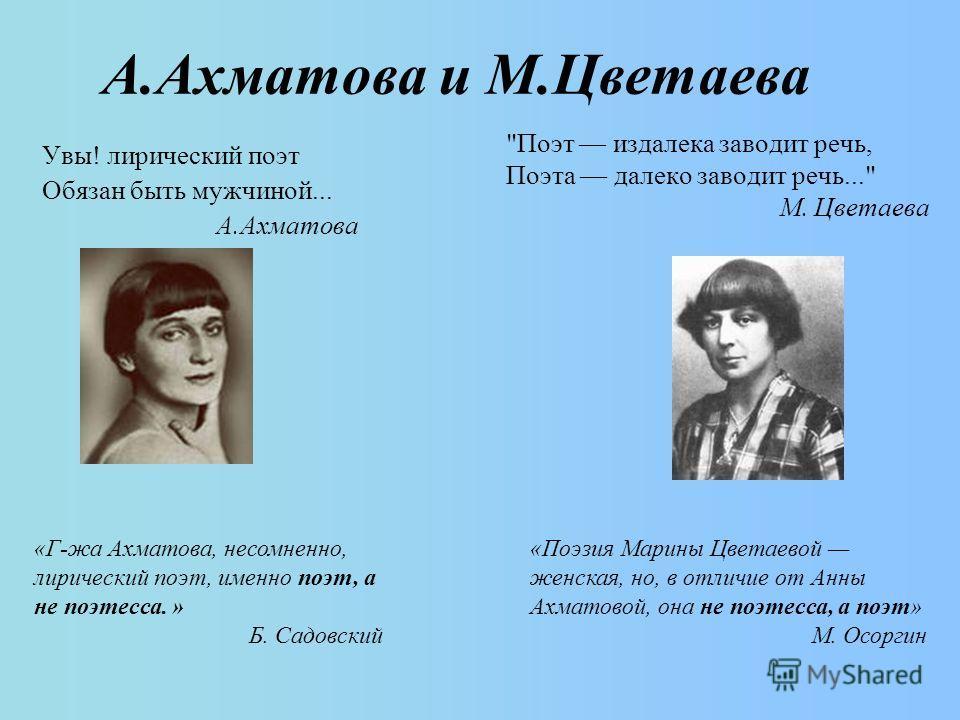 А.Ахматова и М.Цветаева Увы! лирический поэт Обязан быть мужчиной... А.Ахматова