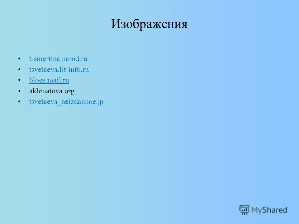 Изображения t-smertina.narod.ru tsvetaeva.lit-info.ru blogs.mail.ru akhmatova.org tsvetaeva_neizdannoe.jp