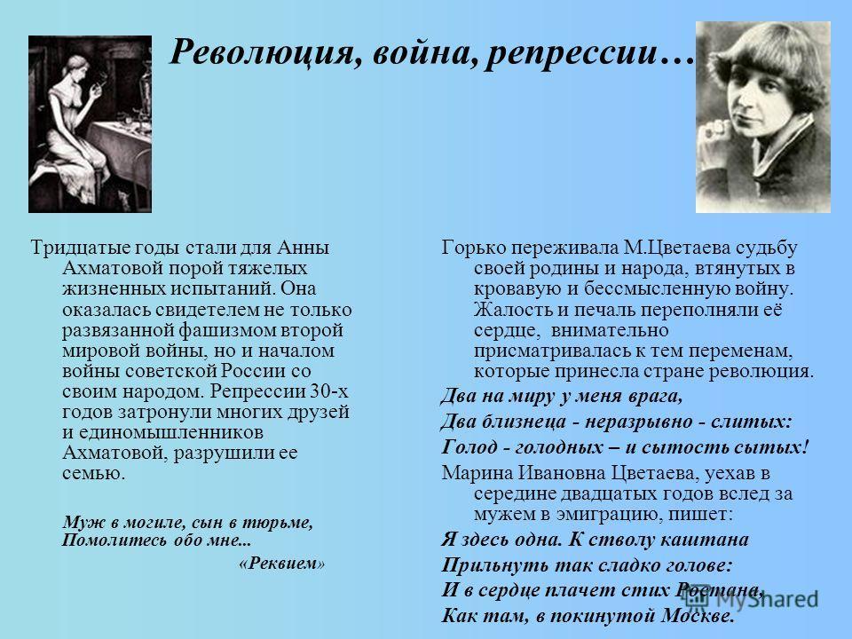 Революция, война, репрессии… Тридцатые годы стали для Анны Ахматовой порой тяжелых жизненных испытаний. Она оказалась свидетелем не только развязанной фашизмом второй мировой войны, но и началом войны советской России со своим народом. Репрессии 30-х