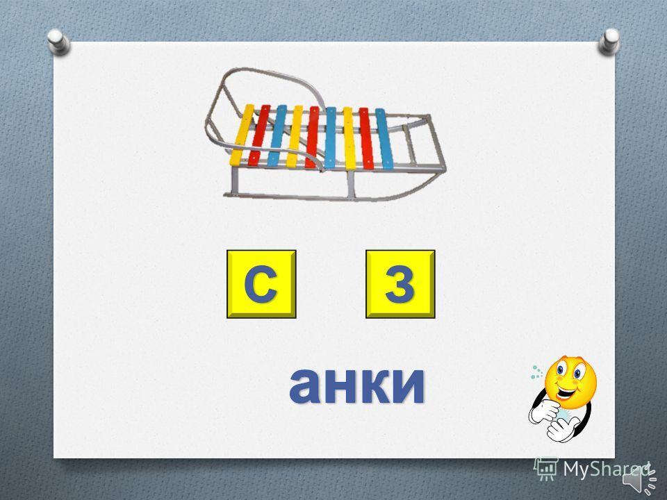 Различай С и З Задание : назови слово. Какой 1- ый звук, С или З ? Выбери нужную букву.