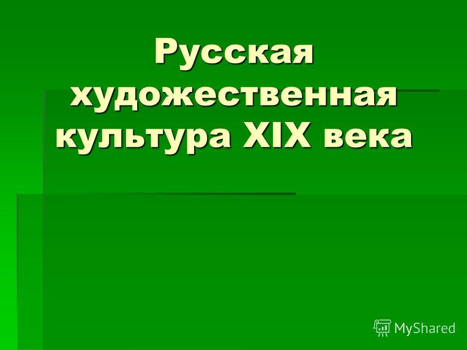 Русская художественная культура XIX века