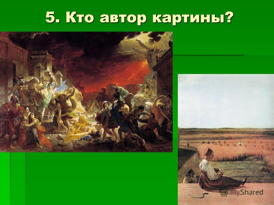 5. Кто автор картины?