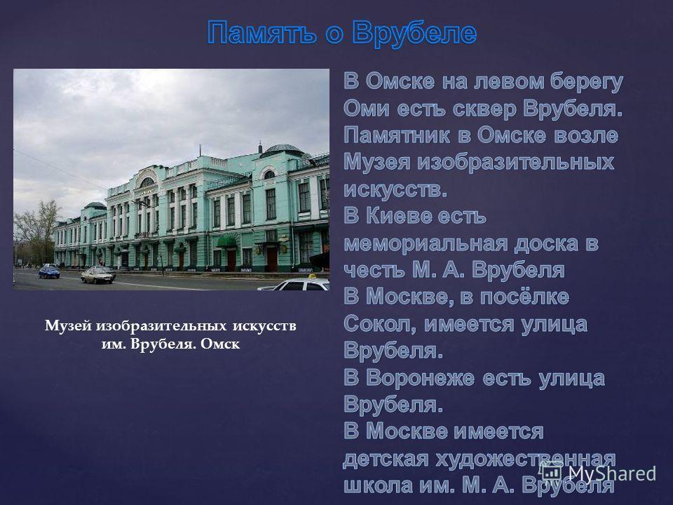 Музей изобразительных искусств им. Врубеля. Омск