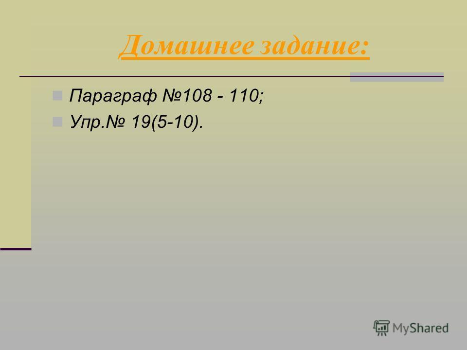 Домашнее задание: Параграф 108 - 110; Упр. 19(5-10).