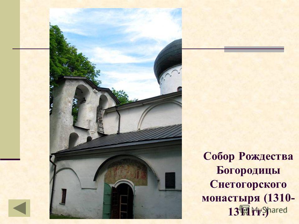 Собор Рождества Богородицы Снетогорского монастыря (1310- 1311гг.)