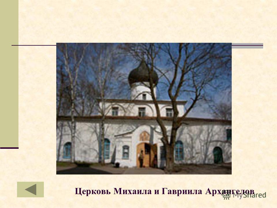 Церковь Михаила и Гавриила Архангелов
