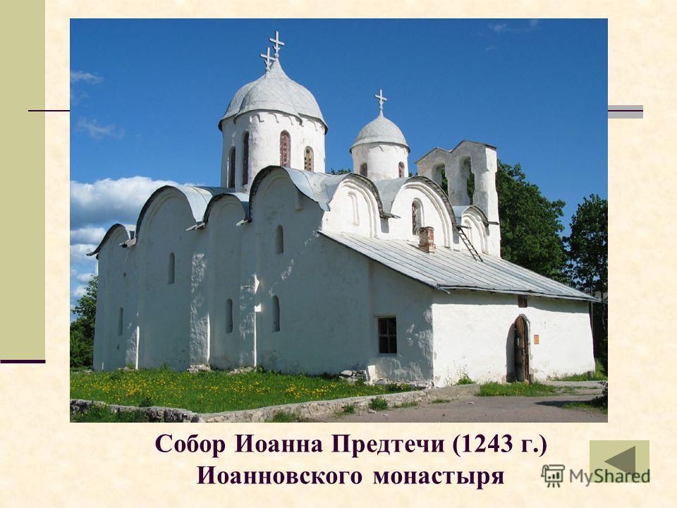 Собор Иоанна Предтечи (1243 г.) Иоанновского монастыря