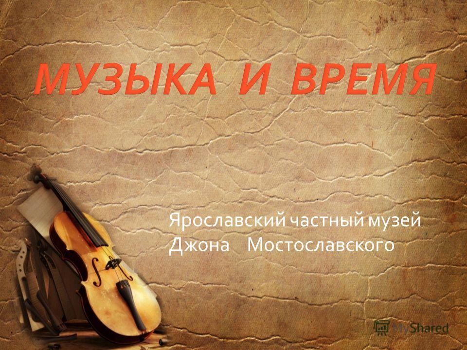 Ярославский частный музей Джона Мостославского