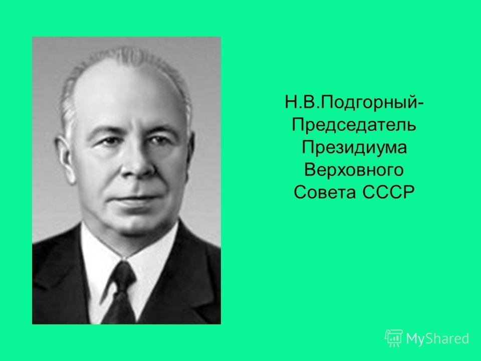 Н.В.Подгорный- Председатель Президиума Верховного Совета СССР