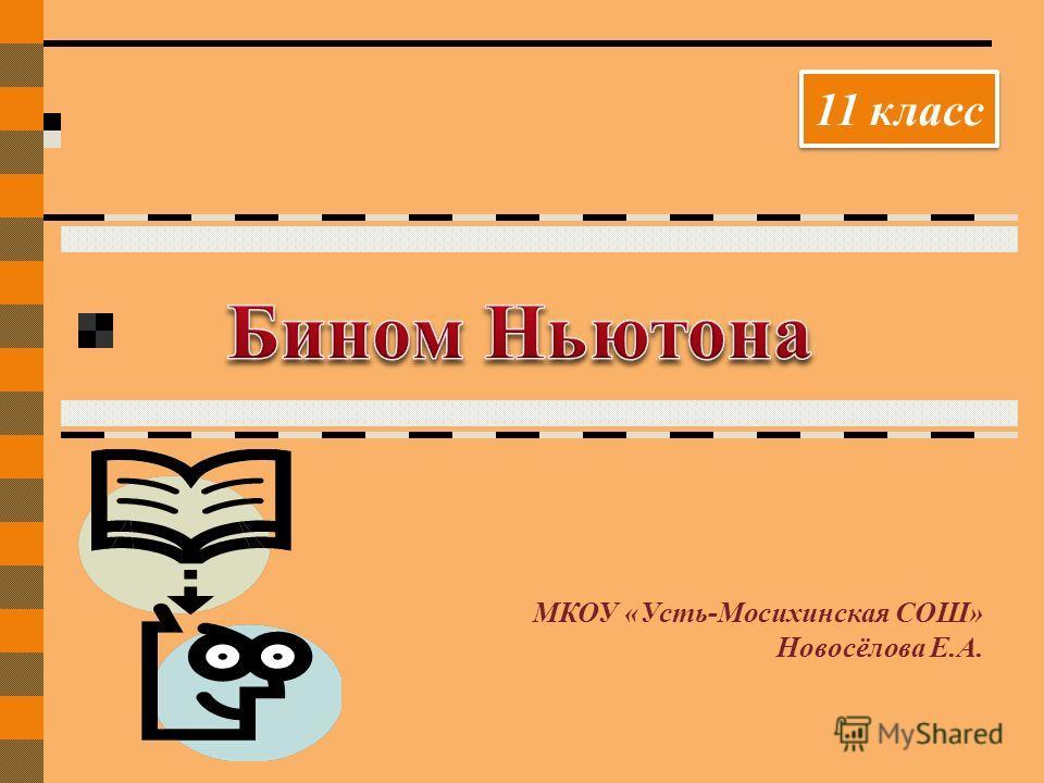 11 класс МКОУ «Усть-Мосихинская СОШ» Новосёлова Е.А.