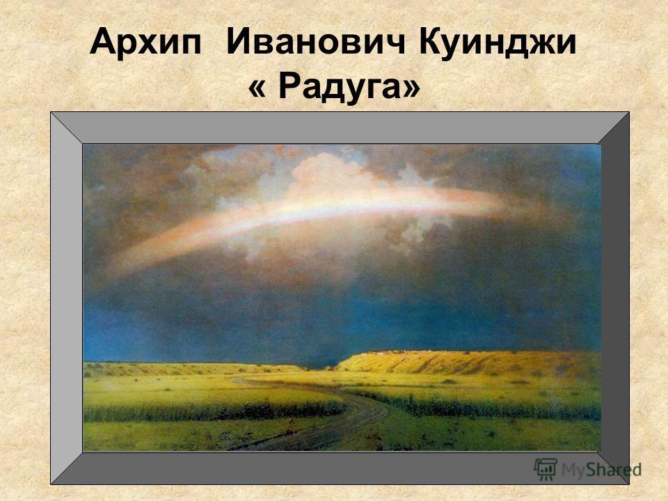 Архип Иванович Куинджи « Радуга»