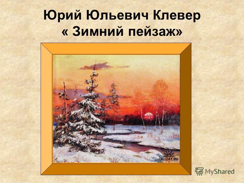 Юрий Юльевич Клевер « Зимний пейзаж»