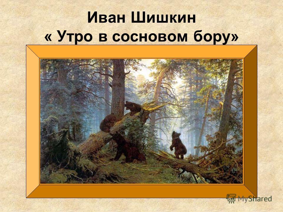 Иван Шишкин « Утро в сосновом бору»