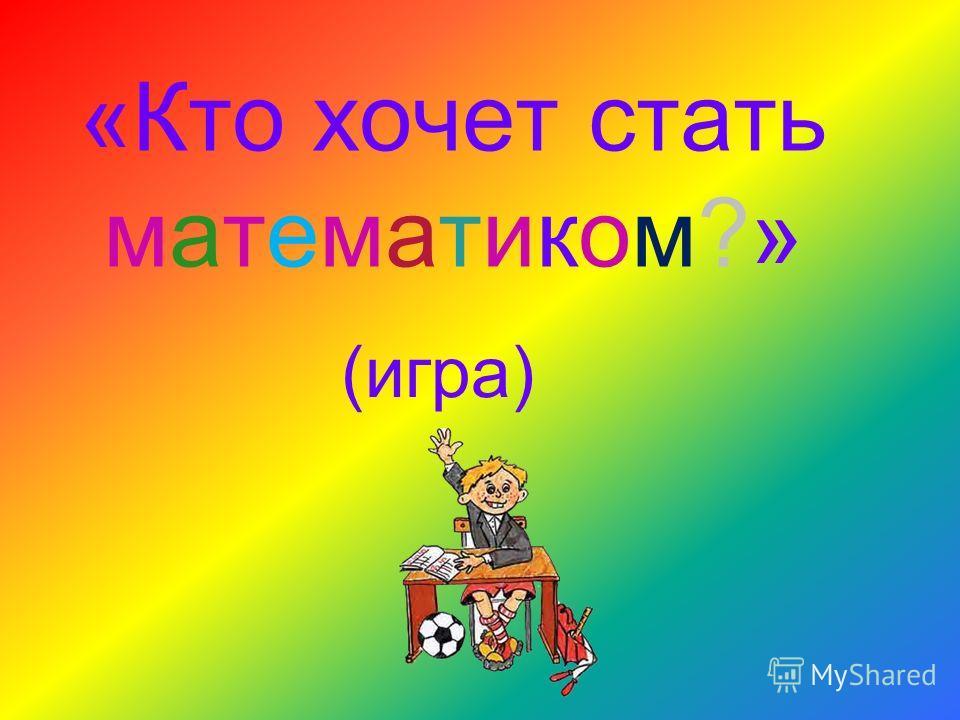 «Кто хочет стать математиком?» (игра)