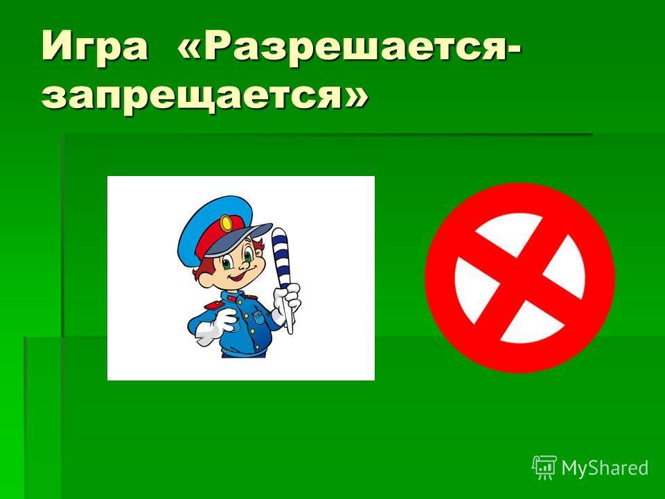 Игра «Разрешается- запрещается»