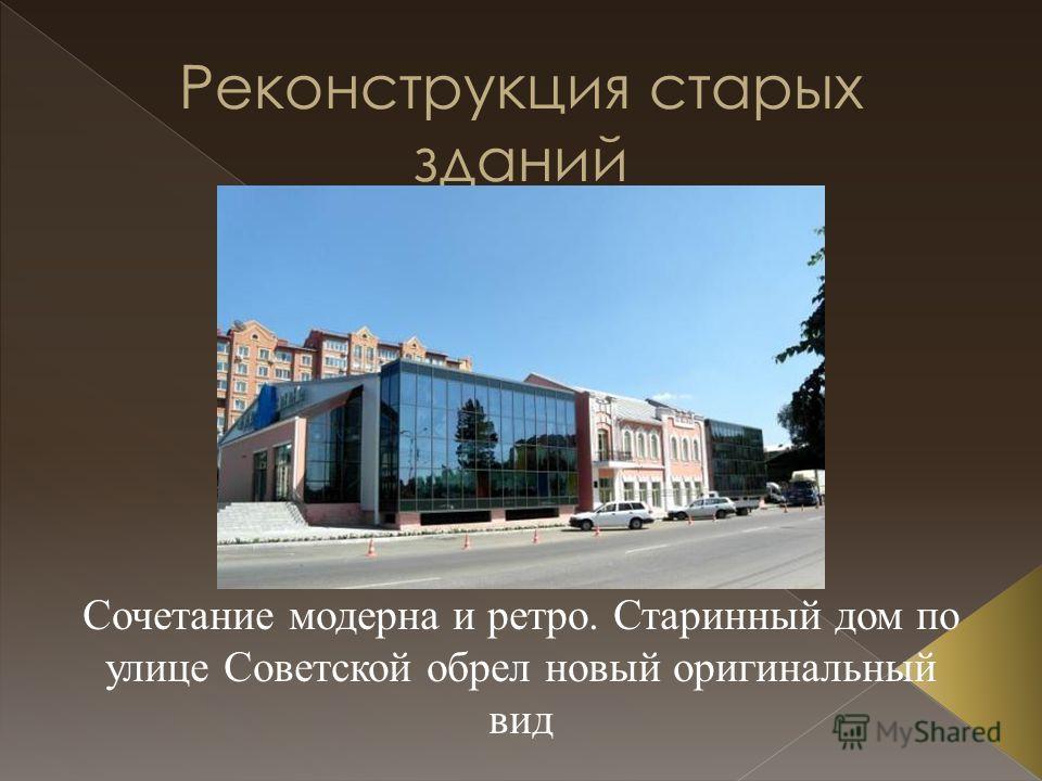 Сочетание модерна и ретро. Старинный дом по улице Советской обрел новый оригинальный вид
