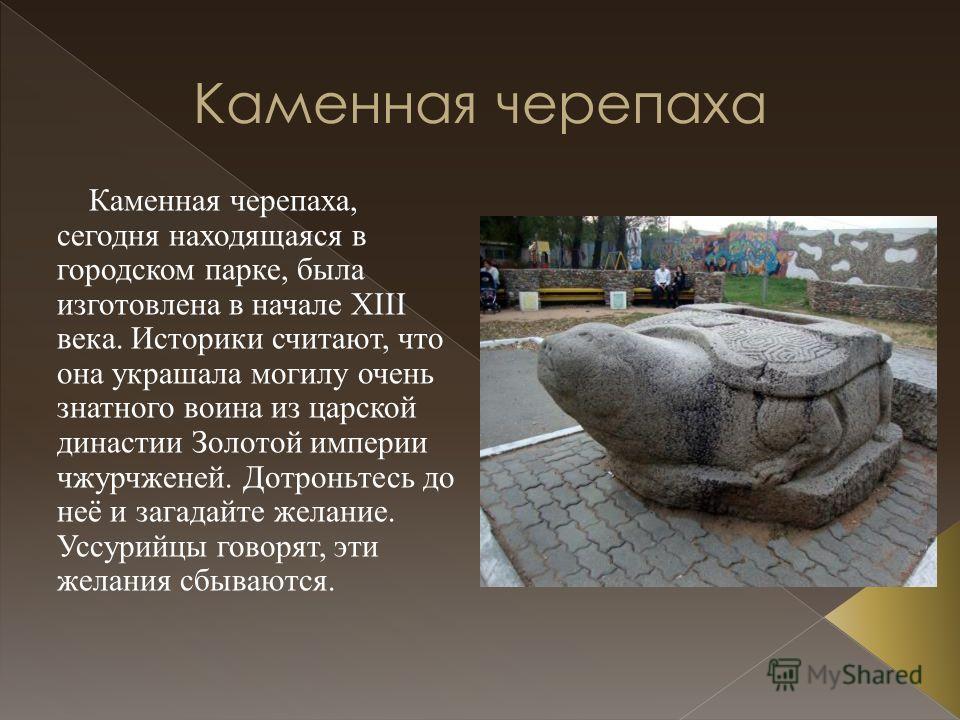 Каменная черепаха, сегодня находящаяся в городском парке, была изготовлена в начале XIII века. Историки считают, что она украшала могилу очень знатного воина из царской династии Золотой империи чжурчженей. Дотроньтесь до неё и загадайте желание. Уссу