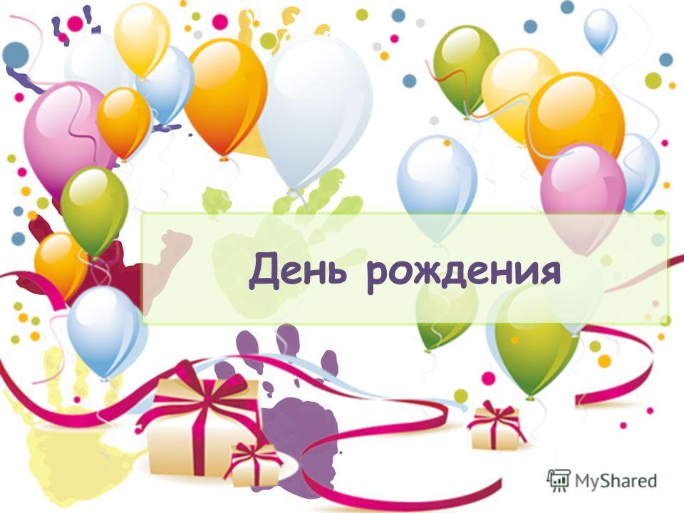 Презентация день рождение поздравление с