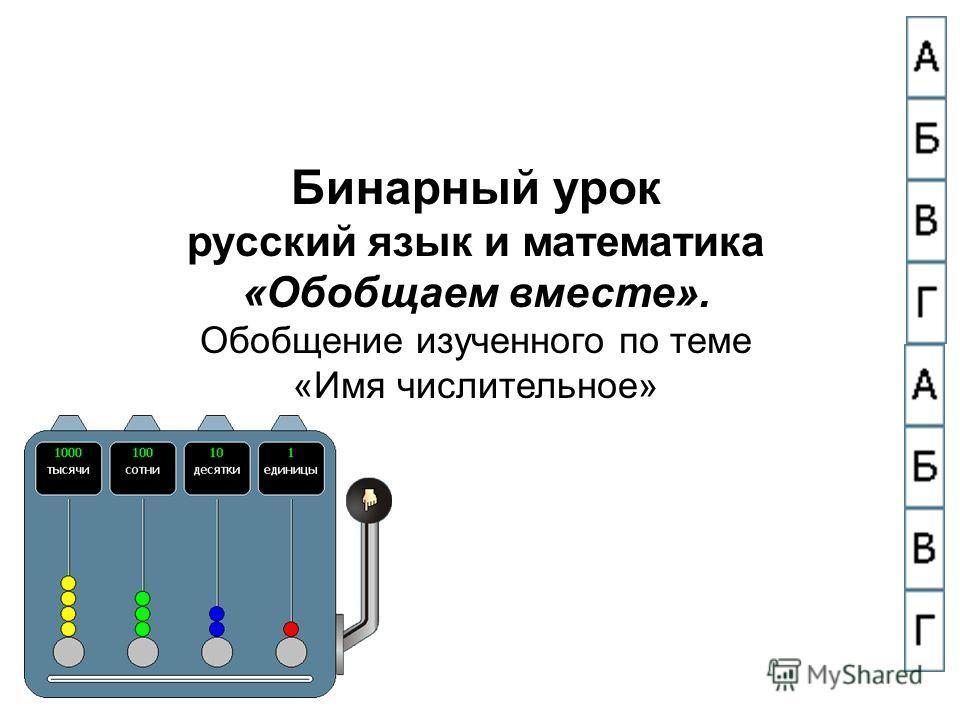 Бинарный урок русский язык и математика «Обобщаем вместе». Обобщение изученного по теме «Имя числительное»