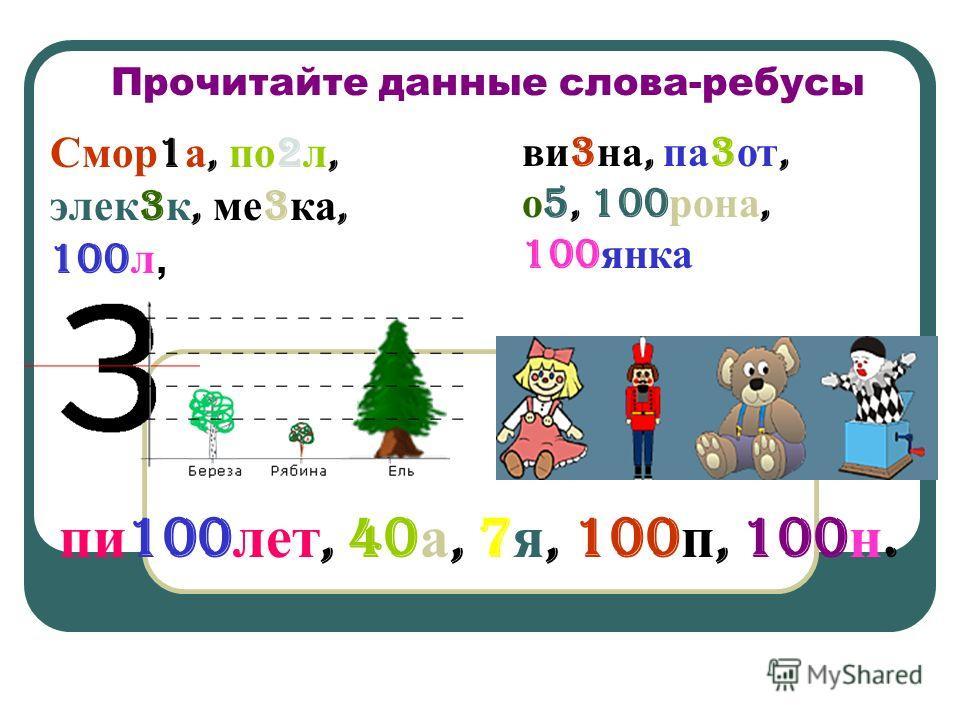 Прочитайте данные слова-ребусы Смор 1 а, по 2 л, элек 3 к, ме 3 ка, 100 л, пи 100 лет, 40 а, 7 я, 100 п, 100 н. ви 3 на, па 3 от, о 5, 100 рона, 100 янка